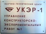 Печать  таблички на металле.